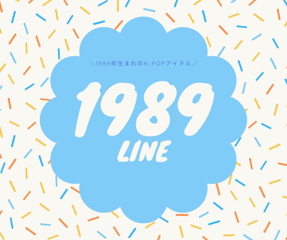 年 生まれ 1989