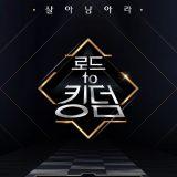 Mnet『Road to Kingdom』って…?の出演グループは…?放送開始はいつ?