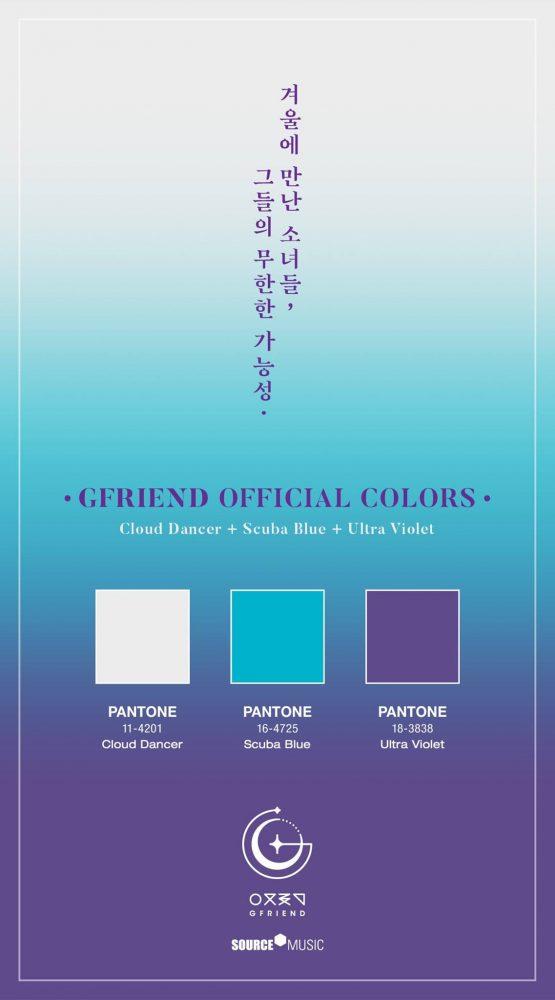 GFRIENDオフィシャルカラー