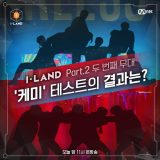 """Mnet『I-LAND PART2』9・10話 """"相性テスト""""まとめ"""