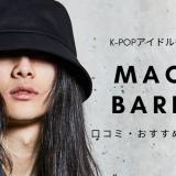 K-POPアイドルも愛用!MACK BARRY(マクベリー)って知ってる?お揃いのバケハをゲットしちゃおう♡