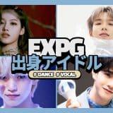EXPG出身のアイドル7人!ダンスの実力者がとにかく多いと噂!