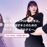 【SPECIAL1 ENTERTAINMENT ACADEMY】K-POPアイドルを目指したい人必見のアカデミーが中目黒に!
